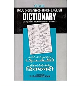 Book [(Star's Romanised Urdu-Hindi-English Dictionary in English Alphabetical Order)] [Author: K. Alam] published on (March, 2003)