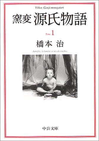 窯変 源氏物語〈1〉 (中公文庫)