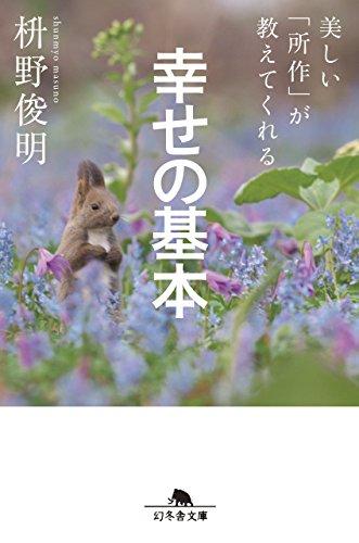 美しい「所作」が教えてくれる幸せの基本 (幻冬舎文庫)