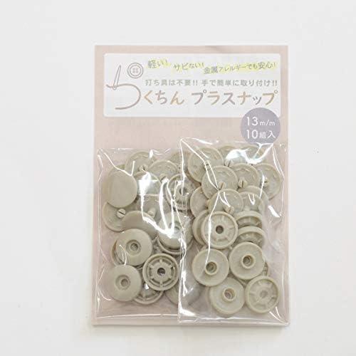 工具不要 らくちん プラスナップ 10組 ワンタッチ プラスチックボタン スナップボタン 手作り工房 MY mama (グレージュ 13mm 1513-45)