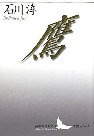 鷹 (講談社文芸文庫)