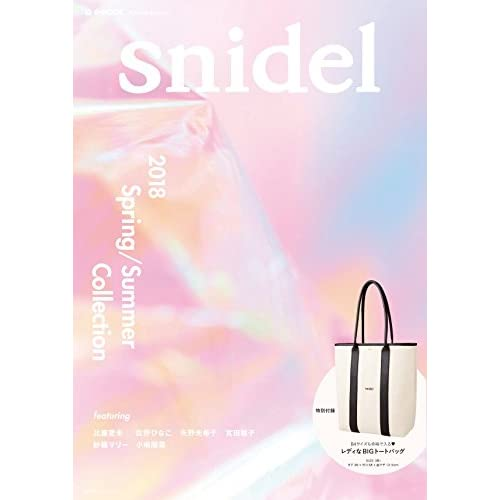 snidel 2018年春夏号 画像