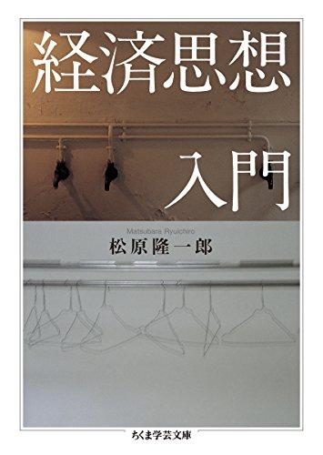 経済思想入門 (ちくま学芸文庫)