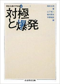 対極と爆発 岡本太郎の宇宙 1 全5巻 第1回配本 (ちくま学芸文庫)