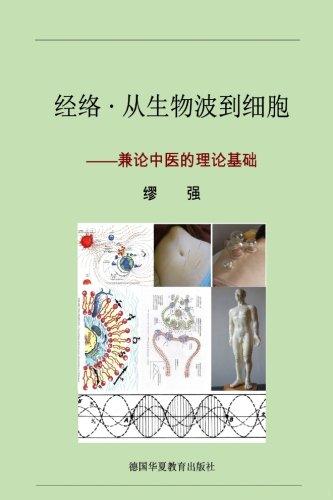 Jing Luo Cong Sheng Wu Bo Dao Xi Bao  Meridian From Bio Wave To Cell  Chinese Version   German Edition