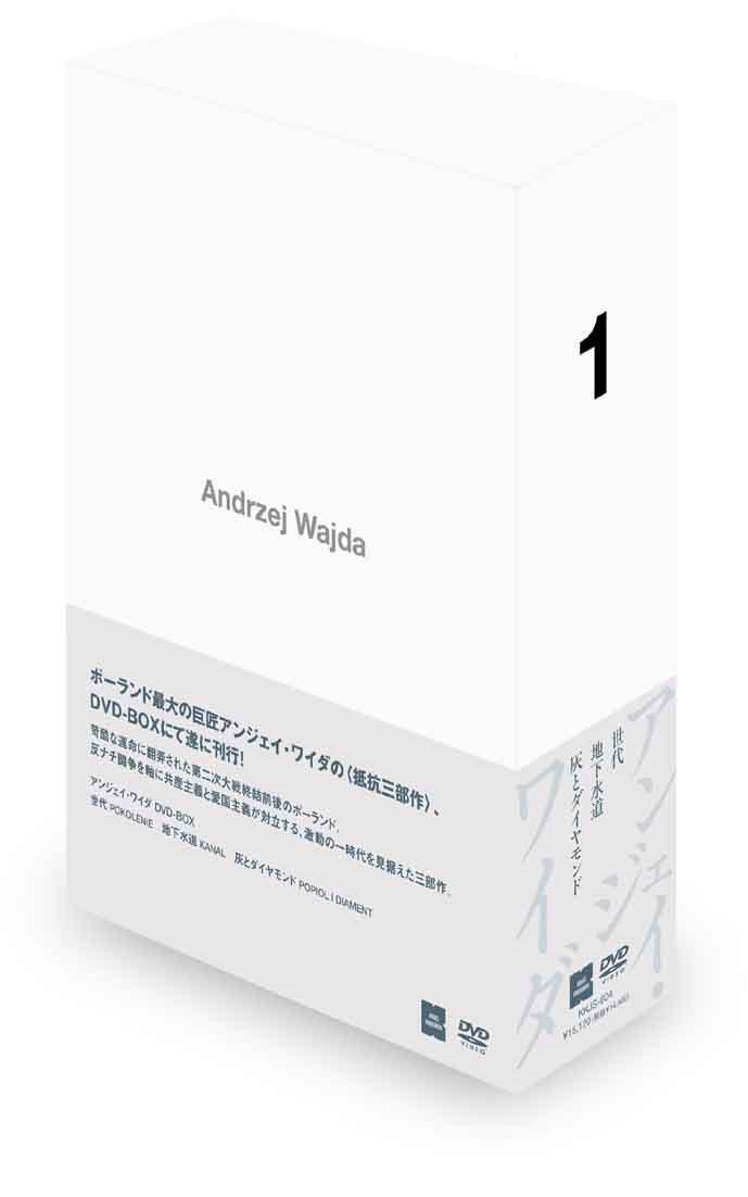 熱い販売 アンジェイワイダ DVD-BOX 1 1 (世代/地下水道/灰とダイヤモンド) B0046ECN60 DVD-BOX B0046ECN60, インテリアショップatom:1d8886ce --- a0267596.xsph.ru