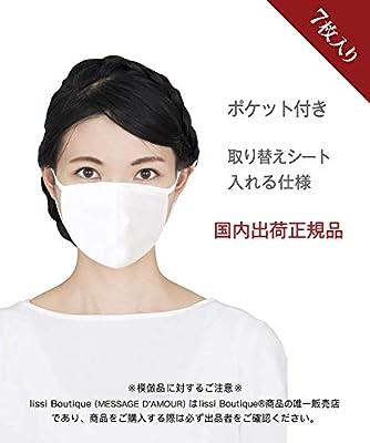 マスク 受取 拒否