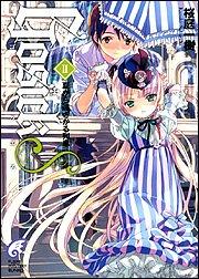 GOSICKs(2) ―ゴシックエス・夏から遠ざかる列車― (富士見ミステリー文庫)