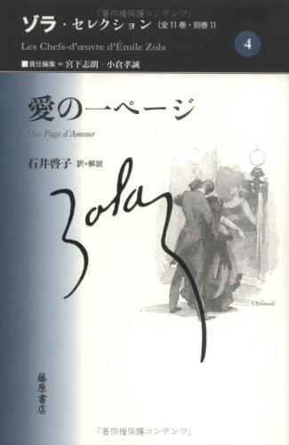 愛の一ページ (ゾラ・セレクション 4)