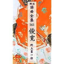 Yokyoku Syunkan Kaichu yokyoku zensyu (Japanese Edition)