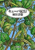 キューバ紀行 (集英社文庫)