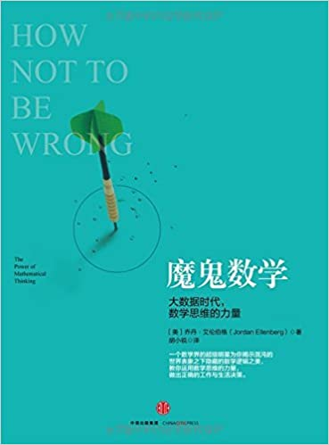 image for How Not to Be Wrong: The Power of Mathematical Thinking/simplified Chinese Edition魔鬼数学:大数据时代,数学思维的力量
