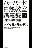ハーバード白熱教室講義録+東大特別授業(下)