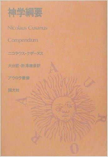神学綱要 (アウロラ叢書) | ニコ...