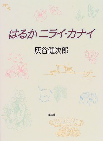 はるかニライ・カナイ (理論社ライブラリー)