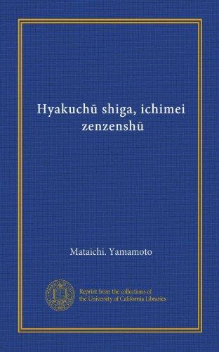 Hyakuchu shiga, ichimei, zenzenshu (Chinese Edition)