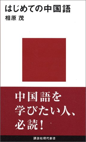 はじめての中国語 (講談社現代新書)