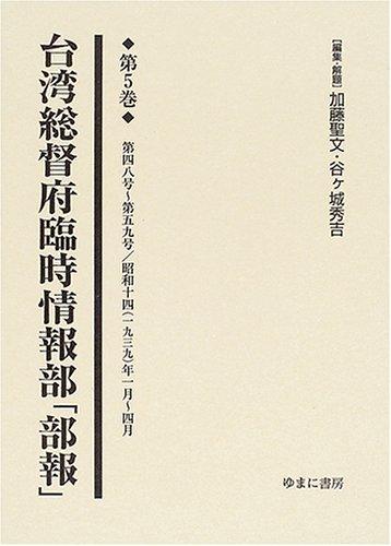 台湾総督府臨時情報部「部報」 (第5巻)