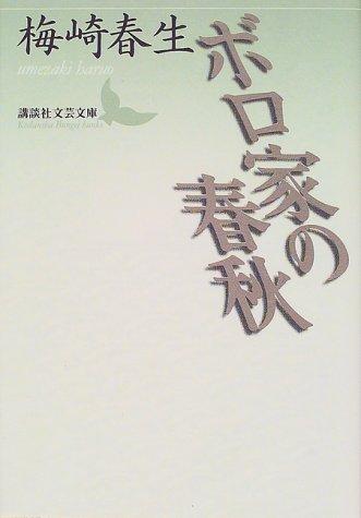ボロ家の春秋 (講談社文芸文庫)