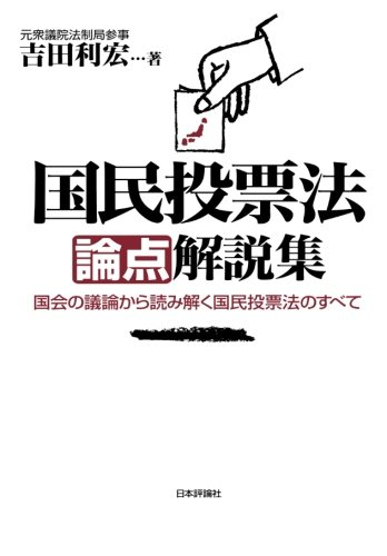 Read Online Kokumin tōhyōhō ronten kaisetsushū : Kokkai no giron kara yomitoku kokumin tōhyōhō no subete PDF