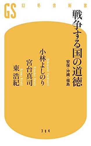 戦争する国の道徳 安保・沖縄・福島 (幻冬舎新書)