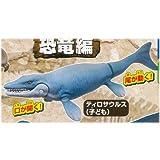 カプセルアニア 恐竜編 [3.ティロサウルス(子ども)](単品)