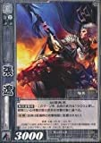 Zhang Liao Zhang Liao [rare] 2-096-R Romance of the Three Kingdoms Wars TCG (trading card) Booster 2nd Recording Card