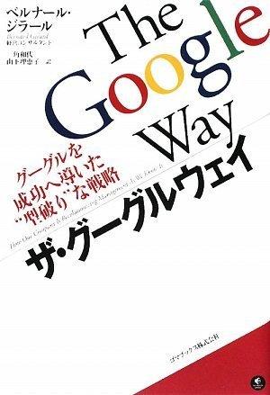 ザ・グーグルウェイ グーグルを成功へ導いた型破りな戦略