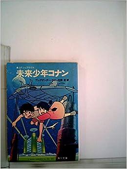 未来少年コナン (1978年) (角川...