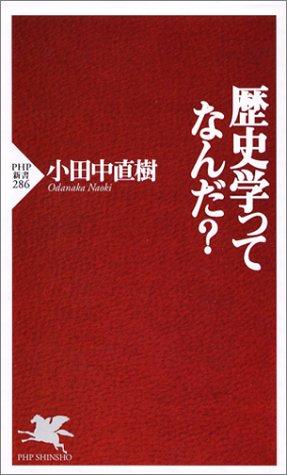 歴史学ってなんだ? (PHP新書) | 小田中 直樹 |本 | 通販 | Amazon