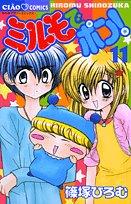 ミルモでポン! (11) (ちゃおコミックス)