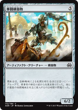 Magic: the Gathering / Prizefighter Construct(172) - Aether Revolt / A Japanese Single individual Card