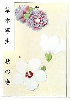Utorrent Descargar A Japanese Botanist's 17th Century Sketchbook: Autumn Flowers Archivos PDF