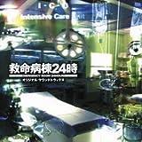 救命病棟24時 オリジナル・サウンドトラックIII