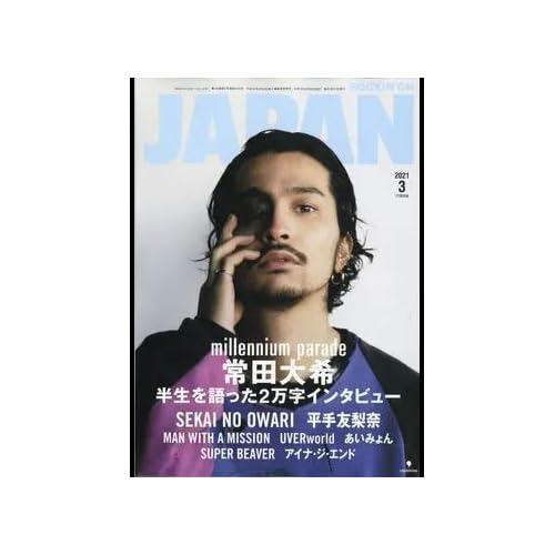 ROCKIN'ON JAPAN 2021年3月号 表紙画像