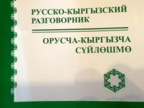 Russian- Kyrgyz- Phrase Book / Oruscha -Kyrgyzcha-suyleshme...