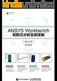 ANSYS Workbench有限元分析实例详解(静力学)(异步图书)