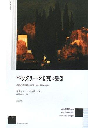 """ベックリーン""""死の島""""―自己の英雄視と西洋文化の最後の調べ (作品とコンテクスト)"""