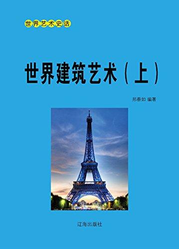 世界建筑艺术(上) (Chinese Edition)