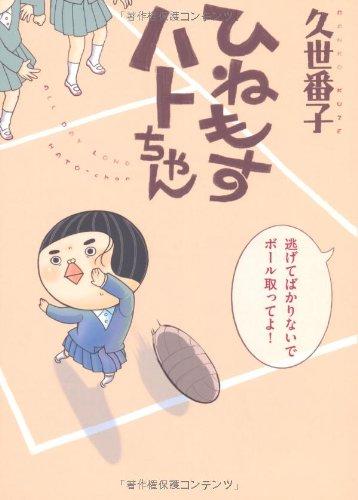 ひねもすハトちゃん (ウィングス・コミックス・デラックス)