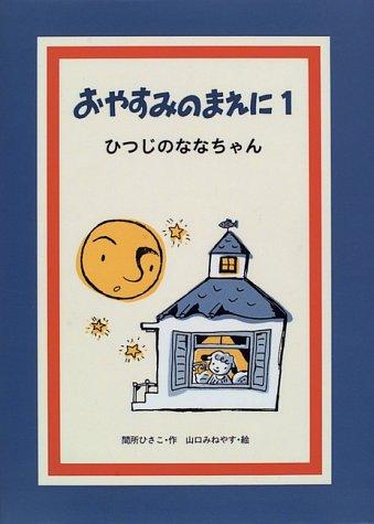 おやすみのまえに〈1〉ひつじのななちゃん (おやすみのまえに (1))