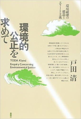環境的公正を求めて―環境破壊の...