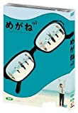 Glasses (Megane): Special Limited Edition (2DVDs)