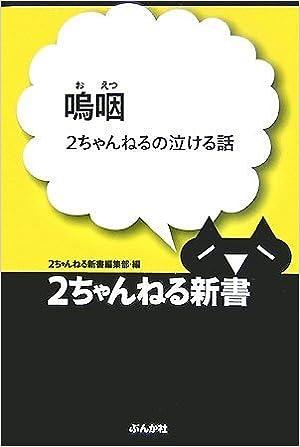 嗚咽 (2ちゃんねる新書)   2ちゃ...