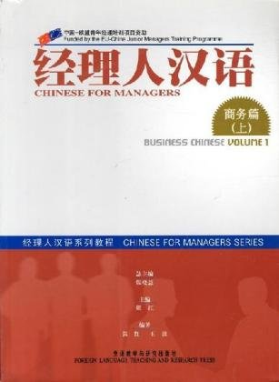 Download Chinese for Managers: Business Chinese Volume 1 (2 CD) (Chinese Edition) pdf