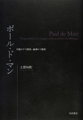 ポール・ド・マン――言語の不可能性、倫理の可能性