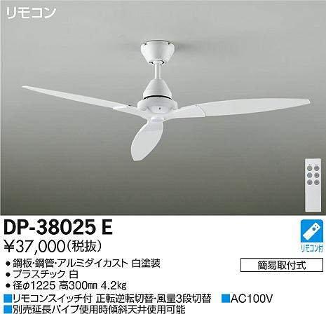 大光電機/DAIKO/シーリングファン/DP-38025E B07CZ6YXHK