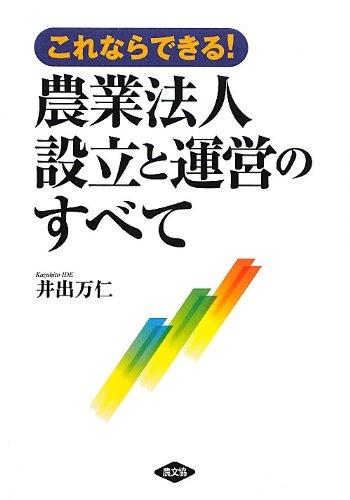 Download Kore nara dekiru nogyo hojin setsuritsu to un'ei no subete. pdf