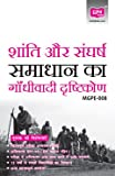 IGNOU MGPE-008 Gandhian Approach to Peace and Conflict Resolution in HINDI