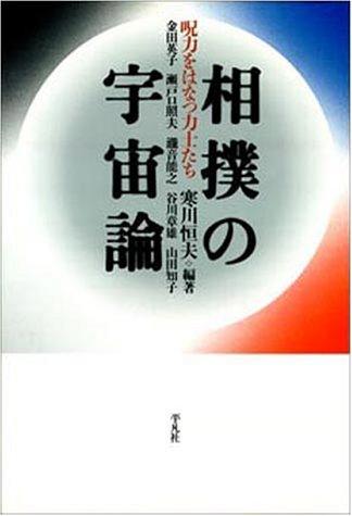 相撲の宇宙論―呪力をはなつ力士たち